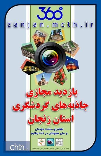 بازدید مجازی از جاذبه های گردشگری استان زنجان